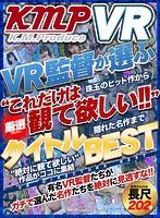 【VR】KMPVR監督が選ぶ'これだけは観て欲しい!!'厳選タイトルBEST!!