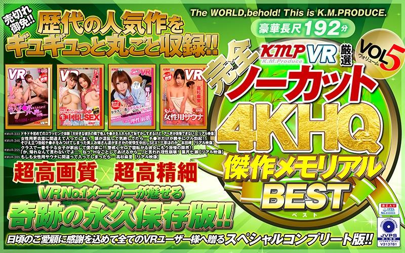【VR】【完全ノーカット!!】KMPVR厳選 4KHQ 傑作メモリアルBEST vol.5