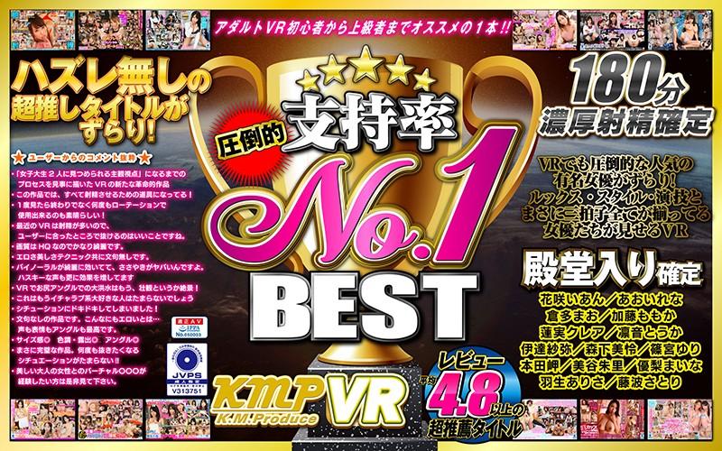 【VR】圧倒的支持率 No.1 BEST パッケージ画像