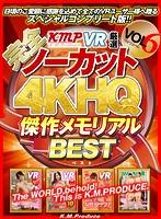 【VR】【完全ノーカット!!】KMPVR厳選 4KHQ 傑作メモリアルBEST vol.6