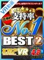 【VR】圧倒的支持率 No.1 BEST2