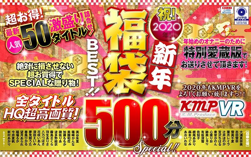 【VR】祝!2020年!新年福袋BEST!!500分SPECIAL!!超お得!最新人気50タイトル激盛り詰合せ! パッケージ画像