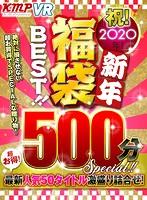 1位 - 【VR】祝!2020年!新年福袋BEST!!500分SPECIAL!!超お得!最新人気50タイトル激盛り詰合せ!