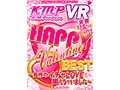 【VR】HAPPY Valentine BEST ~名作のイチャLOVE揃えちゃいました~ 画像1