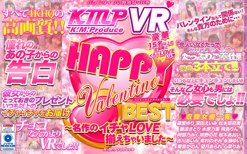 【VR】HAPPY Valentine BES...