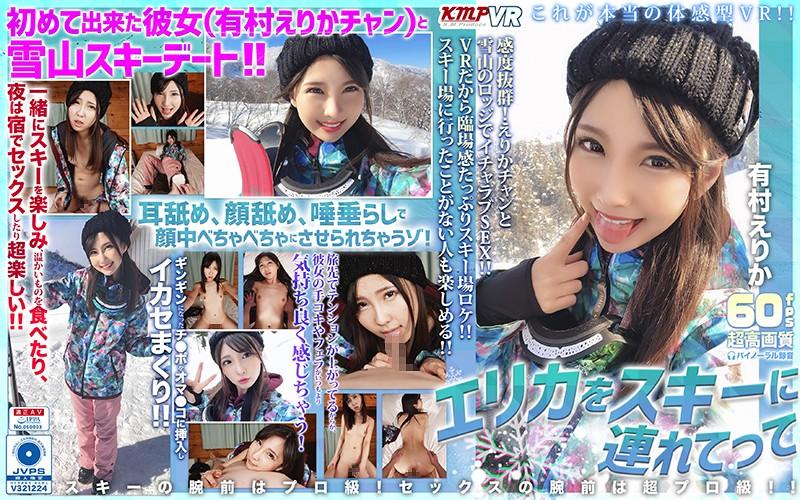 【VR】エリカをスキーに連れてって 有村えりか パッケージ画像