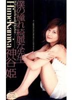 僕の憧れ 綺麗な先生 神谷姫 ダウンロード