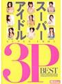 スーパーアイドル 3P BEST