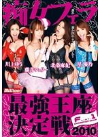 「痴女フェラ最強王座決定戦2010」のパッケージ画像