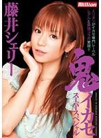 (84mild00668)[MILD-668] 鬼イカセ スーパースペシャル 藤井シェリー ダウンロード
