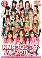 「Welcome to KMPプロジェクト2011 ようこそKMPプロジェクトへ!」のパッケージ画像
