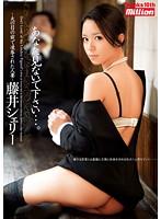 「あなた見ないで下さい…。 〜夫の目の前で凌辱された人妻〜 藤井シェリー」のパッケージ画像