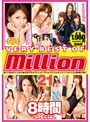 VERY BEST OF million 21