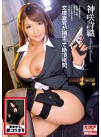 女捜査官が捕まって絶頂拷問 神咲詩織 ダウンロード