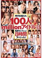 時代を越えた100人のmillionアイドルたち!厳選セレクション8時間ス