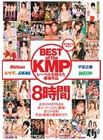 BEST of the KMP レーベルを越えた最強作品 8時間 ダウンロード