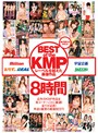 BEST of the KMP レーベ...