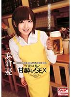 「今夜は私と甘酔いSEX 麻倉憂」のパッケージ画像