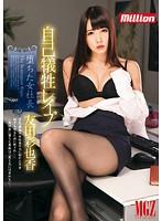 (84mild00990)[MILD-990] 自己犠牲レイプ 堕ちた女社長 友田彩也香 ダウンロード