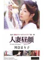 「人妻昼顔」のパッケージ画像