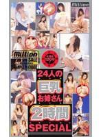(84milv016)[MILV-016] 24人の巨乳お姉さん2時間SP ダウンロード