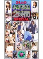(84milv020)[MILV-020] 24人の女子校生 2時間SPECIAL ダウンロード