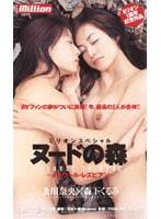 ミリオンスペシャル ヌードの森 〜メモワール レズビアン〜 ダウンロード