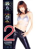 裏 及川奈央 2 ダウンロード
