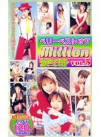 ベリーベストオブ million VOL.5 ダウンロード