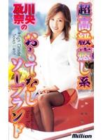 (84mild103)[MILD-103] 及川奈央の超高級癒し系 おもてなしソープランド ダウンロード