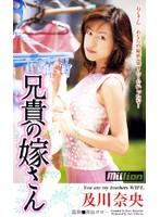 兄貴の嫁さん 及川奈央