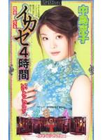 完全なるイカセ4時間 いいとこどり 2004 中島京子 ダウンロード