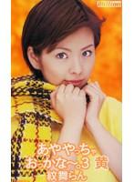 (84mild201b)[MILD-201] あややっちゃおっかな〜。3 黄 紋舞らん ダウンロード