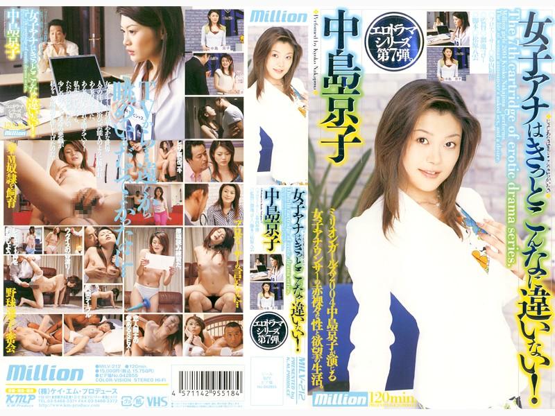 女子アナはきっとこんなに違いない! 中島京子