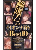 極選!竜作 イイオンナ狩り Best 10 ダウンロード