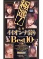 極選!竜作 イイオンナ狩り Best 10