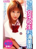 (84mild246)[MILD-246] 僕だけのアイドル女子校生 杉浦美由 ダウンロード