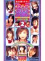 12人のカリスマアイドル かわいい妹 2