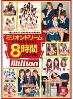 ミリオンドリーム SUPER BEST 8時間スペシャル ダウンロード
