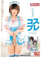 「うしじまいい肉プロデュース 佐倉絆×コスプレ×リアルエロ」のパッケージ画像