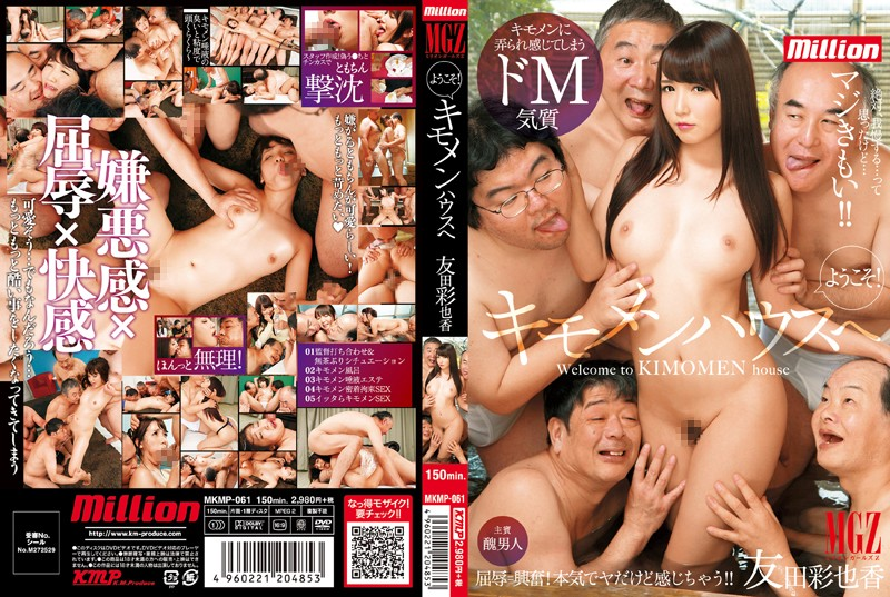 84mkmp00061pl MKMP 061 Ayaka Tomoda   Welcome to the House of Ugly Dudes!