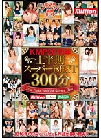 KMP2016年上半期スーパーBEST300分 ダウンロード
