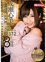 スーパーアイドル成瀬心美 完全コンプリートBEST 8時間 2 ここみんプライベート完全密着動画付き!