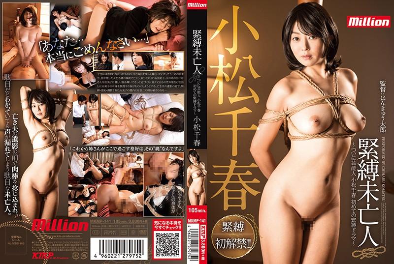 人妻、小松千春出演の調教無料熟女動画像。緊縛未亡人 小松千春