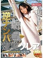 「逆ナンパ 蓮実クレア in名古屋」のパッケージ画像