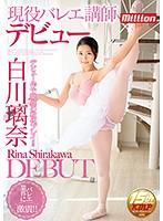 「現役バレエ講師デビュー!! 白川璃奈」のパッケージ画像