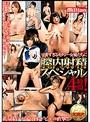 可愛すぎるセクシー女優たちに膣内射精スペシャル4時間!