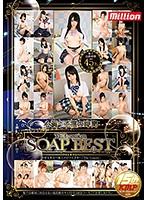 84mkmp00198[MKMP-198]心潤う至福の時間 THE premium SOAP BEST