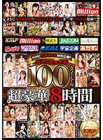 KMP15周年特別企画!!超人気鉄板企画100タイトル超豪華8時間スペシャル ダウンロード