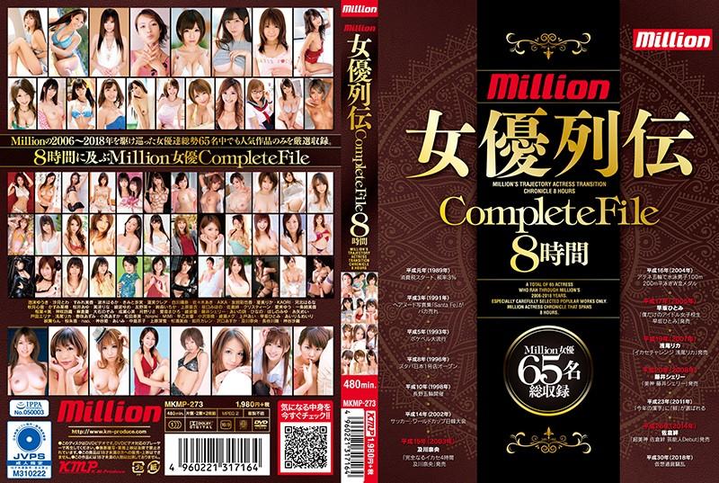 million 女優列伝CompleteFile 8時間 パッケージ画像